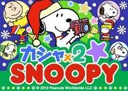 テレビ東京ブロードバンド、カードゲーム『カシャ×2 SNOOPY』をGREEで提供開始