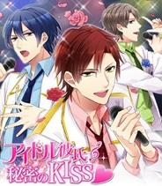 エレメンツリー、恋愛ゲーム『アイドル彼氏★ヒミツのKISS』をGREEで提供開始