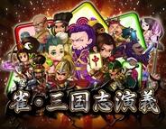 Shanghai Playable Tech-Info、『雀・三国志演義』をGREEで提供開始