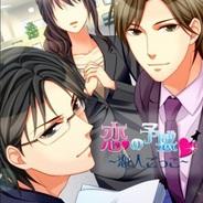 アクセーラ、女性向け恋愛ゲーム『恋の予感~恋人ごっこ~』をGREEで提供開始