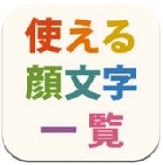 アドウェイズのiOSアプリ『使える顔文字一覧』が5カ月で100万DL突破