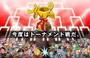 アソビズム、iOS『ドラゴンリーグX』で初のトーナメントバトル「ドラゴンカップ」を1月1日より開催