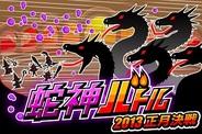 アソビズム、GREE『ドラゴンリーグ』で「蛇神バトル」を開催…オロチを倒してSSレアをゲットしよう!