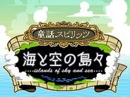 ゲームポット、Mobage『童話スピリッツ-海と空の島々-』の配信開始