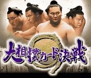 日本相撲協会とグリー、『大相撲カード決戦』をFP版GREEで提供開始!