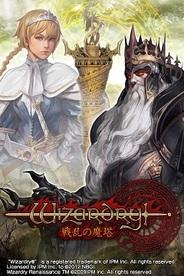 バンダイナムコゲームス、iOS用ソーシャルRPG『ウィザードリィ 戦乱の魔塔』のプロモーションビデオを公開