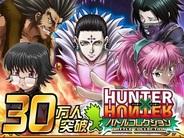 【SP版Mobageランキング(1/12)】「HUNTER × HUNTER バトルコレクション」が13位に上昇
