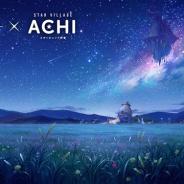 Aiming、『CARAVAN STORIES』で日本一の星空「長野県阿智村」とのコラボイベントを7月6日より実施 ゲーム内に「ヘブンスそのはら」が登場!