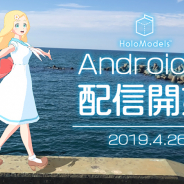Gugenka、「HoloModels」のAndroid版リリース デジタルフィギュアを飾れるスマホアプリ!!