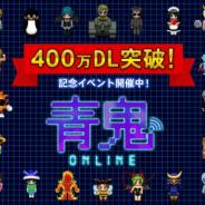 UUUMとGOODROID、『青鬼オンライン』が400万DL突破! 記念キャンペーンで期間限定モードが登場