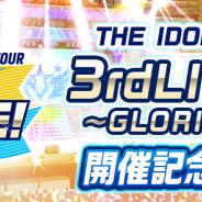 バンナム、『アイドルマスター SideM LIVE ON ST@GE!』で3rdLIVE福岡公演記念キャンペーン…スカウトガシャやパック販売、ログインボーナスを実施