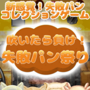 N2インタラクティヴジャパン、新感覚の失敗パンコレクションゲーム『吹いたら負け!失敗パン祭り』を配信開始