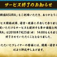 サムザップ、『戦国ASURA』のサービスを7月25日14時をもって終了 サービス開始から4カ月で終了に