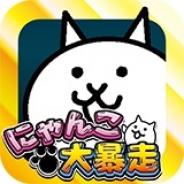 DeNA、『にゃんこ大暴走』のiOS版アプリをリリース…Android版は30万ダウンロード突破!