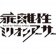 スクエニ、シリーズ最新作『乖離性ミリオンアーサー』を発表! 主題歌に水樹奈々、伊藤賢治、前山田健一