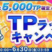 サイバーステップ、『トレバ』でゲーム内通貨「TP」が手に入るログインキャンペーンを実施!