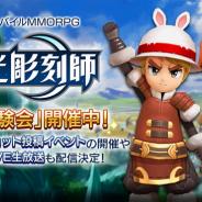 Kakao Games、MMORPG『月光彫刻師』で先行体験会を開催! だれでも参加可能!