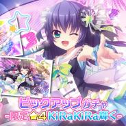ポニーキャニオンとhotarubi、『Re:ステージ!プリズムステップ』でピックアップガチャ-新・限定☆4 KiRaKiRa輝く-を開催!