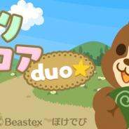 ビーステックス、育成ゲーム『おねだりココア duo☆』を「LINE QUICK GAME」上で配信開始! LINEならではの機能も追加!