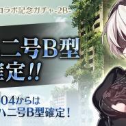 ケイブ、『ゴシックは魔法乙女』で『NieR:Automata』コラボを開始 ガチャでは「ヨルハ二号 B 型」が登場!!