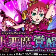 アソビズム、『ドラゴンポーカー』で復刻チャレンジダンジョン「小悪魔覚醒」を開催!
