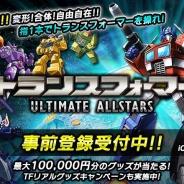 HEROZ、『トランスフォーマーULTIMATE ALLSTARS』で総額10万円分のトランスフォーマー関連グッズが当たるTwitterキャンペーンを開催中
