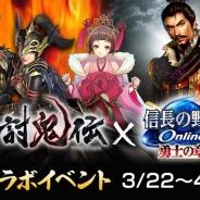 コーエーテクモ、『信長の野望 Online』×「討鬼伝」コラボイベントを3月22日より開催