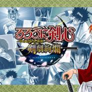 バンナム、『るろうに剣心-明治剣客浪漫譚- 剣劇絢爛』のサービスを2018年6月21日をもって終了