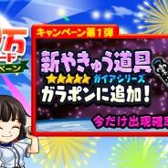 カヤック、『ぼくらの甲子園!ポケット』が2週間で50万DL突破。ガラポン「やきゅう道具」の出現率が2倍ほか記念キャンペーン実施