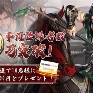 4399インターネット、戦略シミュレーションゲーム『三国志グローバル』の日本語版の事前登録者数が累計30万人を突破!