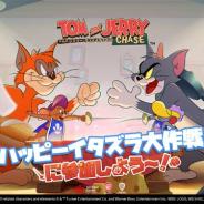 NetEase、「トムとジェリー」を題材とした1VS4非対称対戦型バトルモバイルゲーム『トムとジェリー:チェイスチェイス』の日本でのCBTを開始