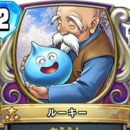 スクエニ、『ドラゴンクエストライバルズ』の第8弾カードパック「一攫千金!カジノパラダイス」の新カード「プラチナキング」と「ルーキー」を公開!