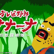 テレビ東京、スマホ向けカジュアルゲーム『テレビ野郎ナナーナ~珍獣探検隊~』を配信開始!