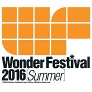 国内最大級のガレージキットの祭典「ワンダーフェスティバル2016[夏]」が本日開催!