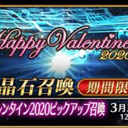 FGO PROJECT、『Fate/Grand Order』で「復刻 バレンタイン2020ピックアップ召喚」を開催 期間限定サーヴァント「★5(SSR)清少納言」が登場