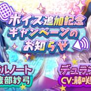 インテンス、『少女キャリバー.io』で「フェイルノート」「デュランダル」のCV追加イベント開催! ピックアップ召喚に登場!