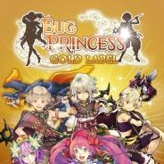 ケイブ、弾幕STG『虫姫さま GOLD LABEL』を12月9日に世界150ヶ国以上でリリース、12月中旬から前倒し