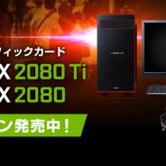 ユニットコム、GeForce RTX 2080搭載BTO PCを販売開始 価格は214,980円から