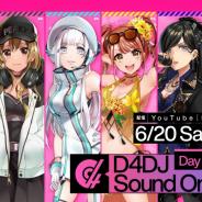 ブシロード、『D4DJ Groovy Mix』事前登録が50万人を突破! 「D4U Edition」夏のアップデート情報も公開