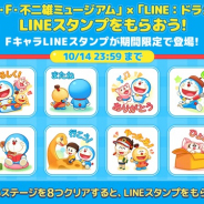 LINE、『LINE:ドラえもんパーク』で川崎市 藤子・F・不二雄ミュージアムとタイアップを開始!限定LINEスタンプも配信