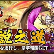 DMM GAMES、『三国ブレイズ』で新しい武将強化コンテンツ「伝説之道」および「神将転職」第3弾をリリース!