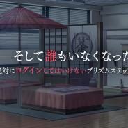 ポニーキャニオンとhotarubi、『Re:ステージ!プリズムステップ』でログインしないだけでジュエルがもらえる「絶対にログインしてはいけないプリズムステップ24時」開催!