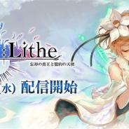 "enish、新作RPG『De:Lithe』の配信開始日が1月22日に決定! ""命""をテーマにしたドラマチック共闘オンラインRPG"