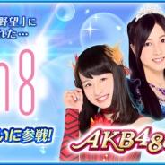 コーエーテクモ、『AKB48の野望』にAKB48「Team 8」メンバー全47名が登場 「Team8メンバー限定召喚」も実施