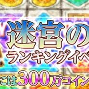 エイジ、ソーシャルカジノ『みんなでカジノ』に新カジノマシーン「迷宮の石板」が登場!