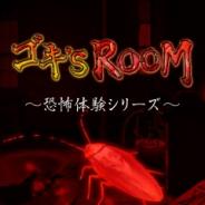 【PSVR】グッドビジョン、恐怖シリーズ第一弾「ゴキ'S ROOM」を配信開始