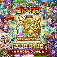 セガゲームス『共闘ことば RPG コトダマン』が250位→20位に急上昇! 1周年記念イベントを好評開催中!