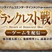 バンナム、『グランクレスト戦記』のゲーム情報を発表する生番組をニコ生、youtubeで3月5日20時より配信決定!