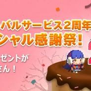 韓国NHNエンターテインメント、『クルセイダークエスト』がサービス開始から2周年を突破 新WEBイベント「スペシャル感謝祭!」を開催