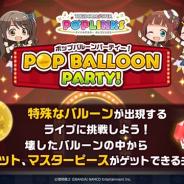 バンナム、『アイドルマスター ポップリンクス』でイベント「POP Balloon Party!」を開始 バルーンを壊して豪華報酬をGET!